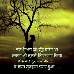 Best Sad Shayari Images wallpaper free hd download