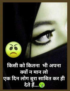 Sad Shayari Wallpaper