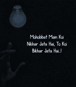 Best Sad Shayari Images pics download