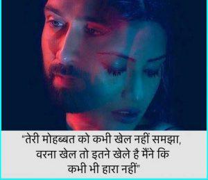 Best Sad Shayari Images wallpaper pics hd