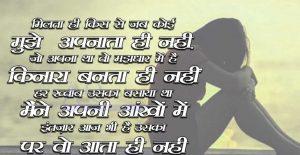 Best Sad Shayari Images photo free download