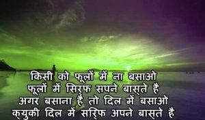 Best Sad Shayari Images photo free hd