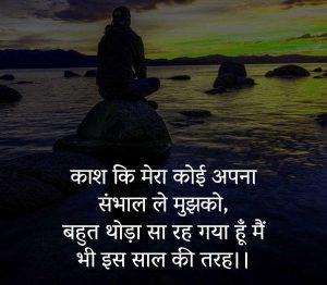 Best Sad Shayari Images photo for facebook