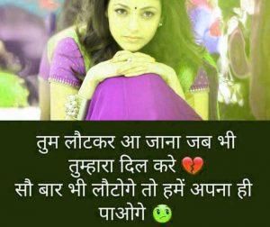 Best Sad Shayari Images pics free download