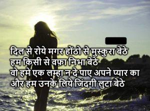 Best Sad Shayari Images photo pics hd