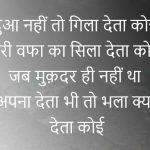 Best Free Hindi Sad Status Images