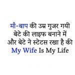 Hindi Sad Status photo Free