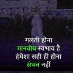 Hindi Sad Status Pictures Download