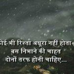 Hindi Sad Status Wallpaper Free Download