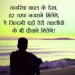 Hindi Sad Status Pics Free