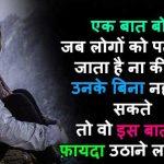 Hindi Sad Status Pics Free for Facebook