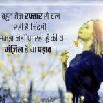 Hindi Sad Status Pics Free Download