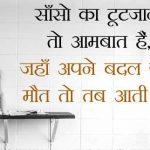 New Top Free Hindi Sad Status Images Download