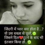 Latest Free Hindi Sad Status Images Download