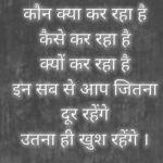 Hindi Sad Status Wallpaper Free