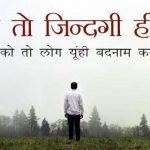 Very Sad Status Images Pics In Hindi Download