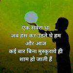 Hindi Sad Status photo Pic Download