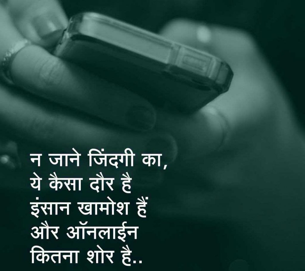 Hindi Sad Status Whatsapp DP Profile Images Pics photo Download Free