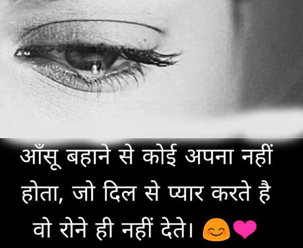Hindi Sad Status Whatsapp DP Profile Images Photo Free Download
