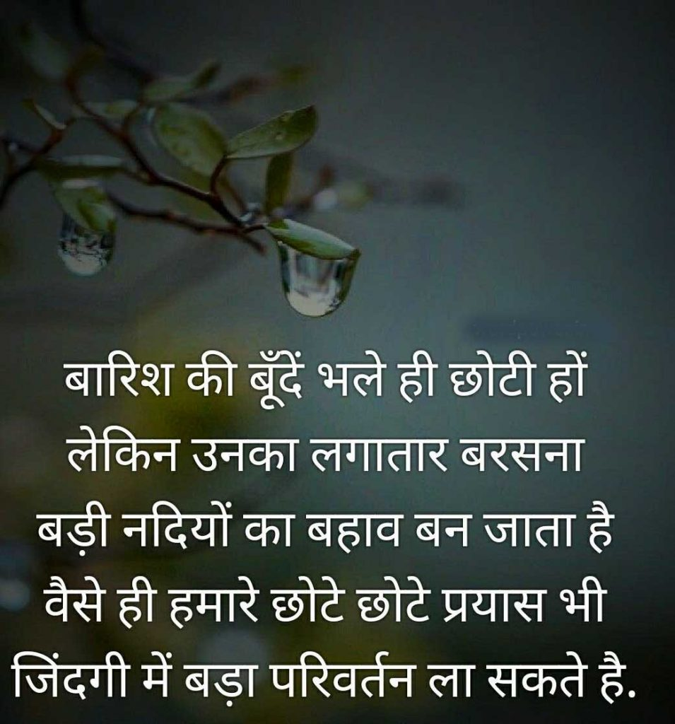 Hindi Sad Status Whatsapp DP Profile Images Pics for Facebook