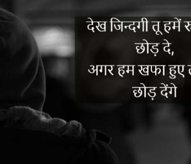 Hindi Sad Status Whatsapp DP Profile Images Wallpaper free