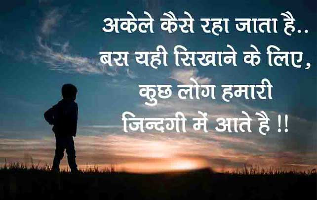 Hindi Sad Status Whatsapp DP Profile Images Pics Free Latest