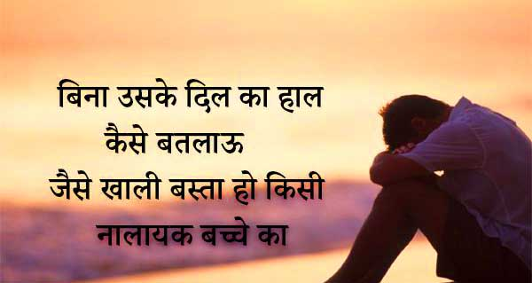 Hindi Sad Status Whatsapp DP Profile Images pics Free for Facebook