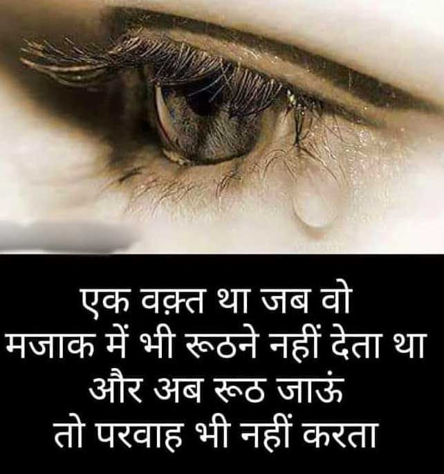 Best Latest Hindi Sad Status Whatsapp DP Profile Images Pics Download