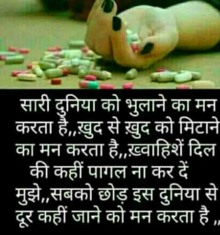 Hindi Sad Status Whatsapp DP Profile Images Photo Download