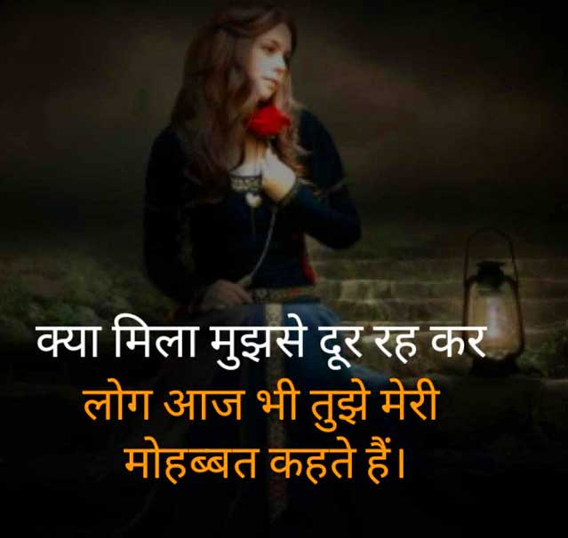 Hindi Sad Status Whatsapp DP Profile Images Wallpaper Free Download