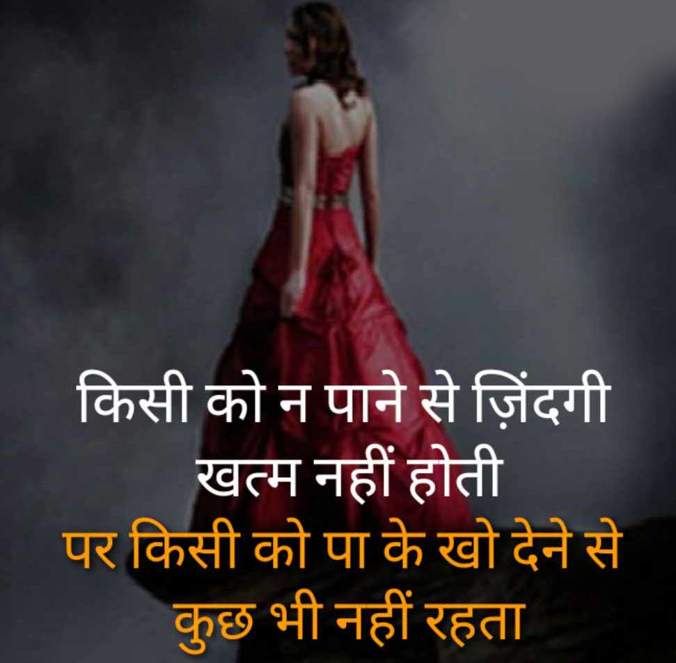 Hindi Sad Status Whatsapp DP Profile Images Pics Download