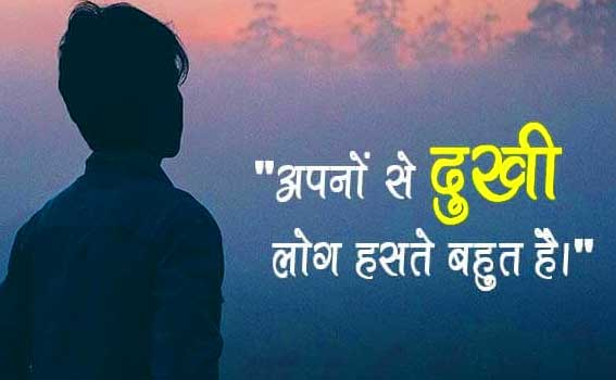 Hindi Sad Status Whatsapp DP Profile Images Wallpaper Latest Download