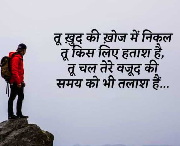 Hindi Sad Status Whatsapp DP Profile Images Pictures Free