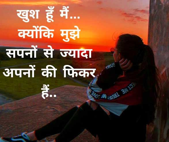 Hindi Sad Status Whatsapp DP Profile Images Pics Wallpaper Download