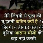4859+ Sad Status Images In Hindi For Whatsapp DP Profile Pics