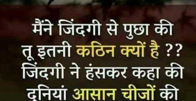 Sad Status Images In Hindi