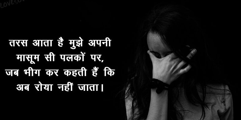 Hindi Sad Status Whatsapp DP Profile Images Wallpaper for Facebook