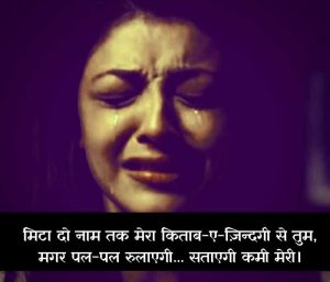 Hindi Sad Whatsapp DP Images for girls Free