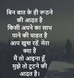 Sad Whatsapp DP Images Download With Hindi Quotes
