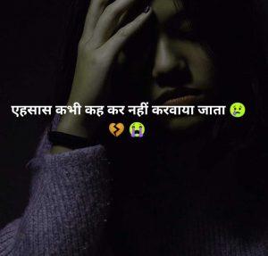 Sad Whatsapp DP Profile Images