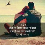 Sad Whatsapp Status In Hindi Images pictures download