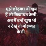 Sad Whatsapp Status In Hindi Images pics download