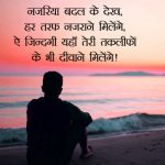 Sad Whatsapp Status In Hindi Images photo hd