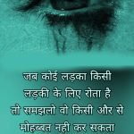 Sad Whatsapp Status In Hindi Images photo free hd