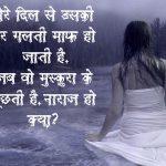 Hindi Shayari Images Pics Free HD