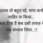 Best Hindi Shayari Images Pics Download