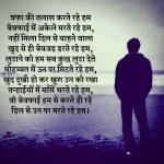 Hindi Shayari Images Pics for Facebook