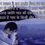 Free Latest Hindi Shayari Images Pics Download