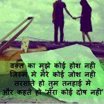 Hindi Shayari Images Wallpaper Download