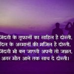 Hindi Shayari Images Pictures Download Latest